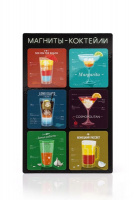 Набор магнитов cocktail 6 шт.